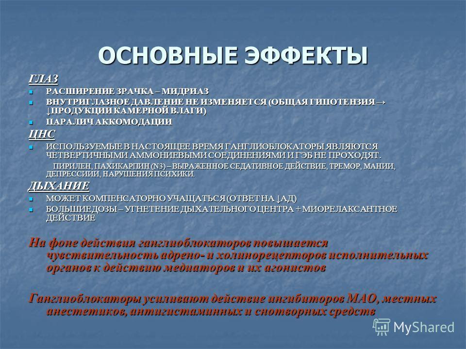ОСНОВНЫЕ ЭФФЕКТЫ ГЛАЗ РАСШИРЕНИЕ ЗРАЧКА – МИДРИАЗ РАСШИРЕНИЕ ЗРАЧКА – МИДРИАЗ ВНУТРИГЛАЗНОЕ ДАВЛЕНИЕ НЕ ИЗМЕНЯЕТСЯ (ОБЩАЯ ГИПОТЕНЗИЯ ПРОДУКЦИИ КАМЕРНОЙ ВЛАГИ) ВНУТРИГЛАЗНОЕ ДАВЛЕНИЕ НЕ ИЗМЕНЯЕТСЯ (ОБЩАЯ ГИПОТЕНЗИЯ ПРОДУКЦИИ КАМЕРНОЙ ВЛАГИ) ПАРАЛИЧ АК