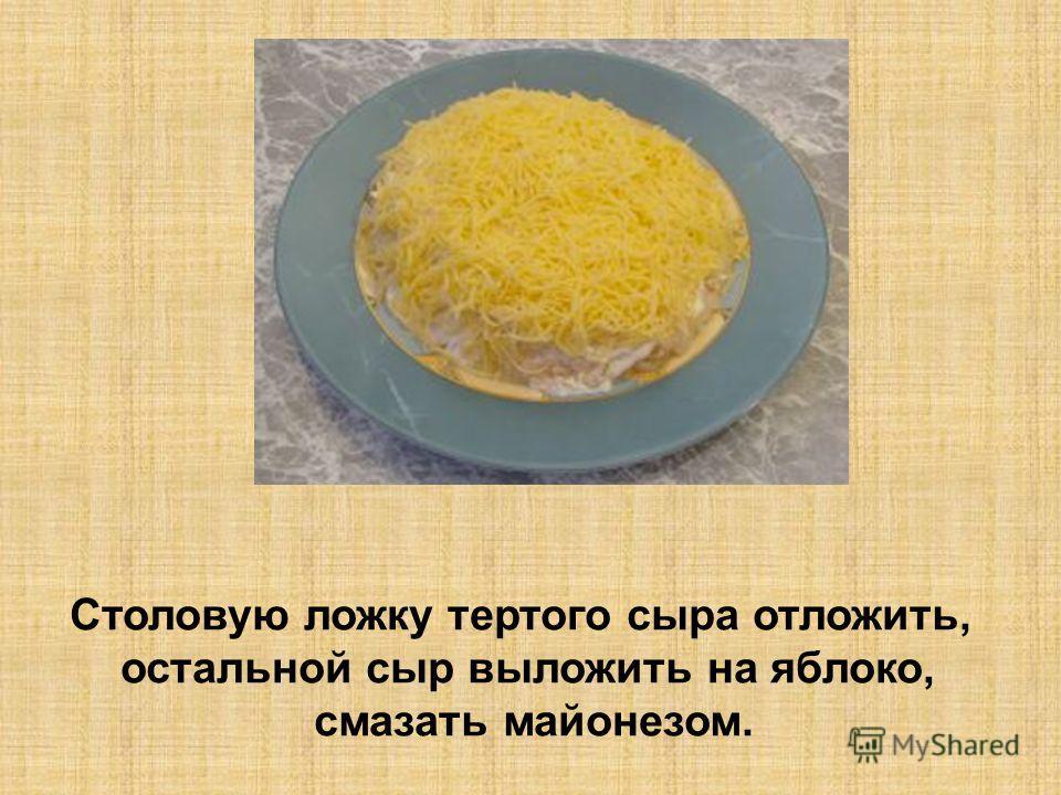 Столовую ложку тертого сыра отложить, остальной сыр выложить на яблоко, смазать майонезом.
