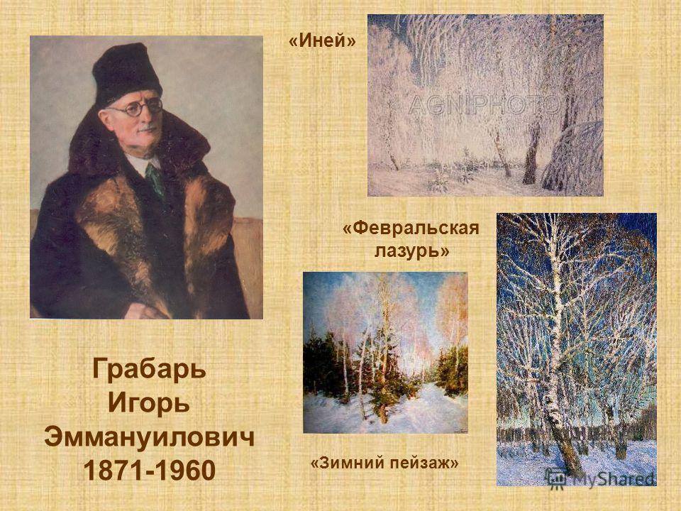 Грабарь Игорь Эммануилович 1871-1960 «Иней» «Февральская лазурь» «Зимний пейзаж»