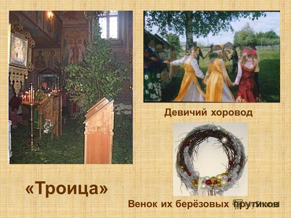 «Троица» Девичий хоровод Венок их берёзовых прутиков