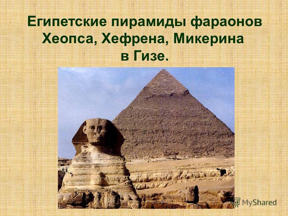 Египетские пирамиды фараонов Хеопса, Хефрена, Микерина в Гизе.