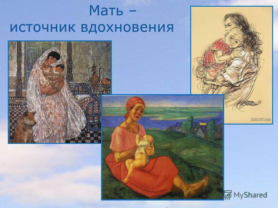 Мать – источник вдохновения