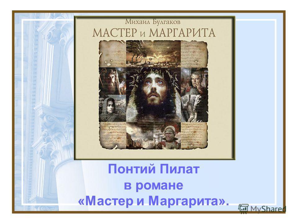 Понтий Пилат в романе «Мастер и Маргарита».