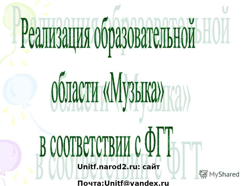 Unitf.narod2.ru: сайт Почта:Unitf@yandex.ru