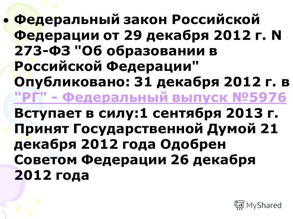 Федеральный закон Российской Федерации от 29 декабря 2012 г. N 273-ФЗ