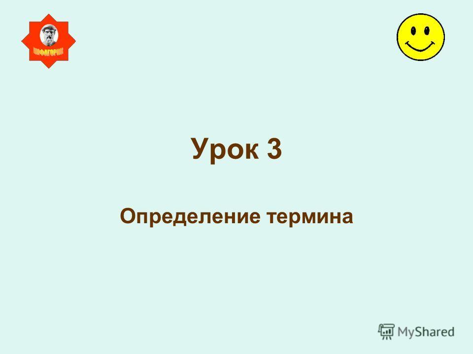 Урок 3 Определение термина
