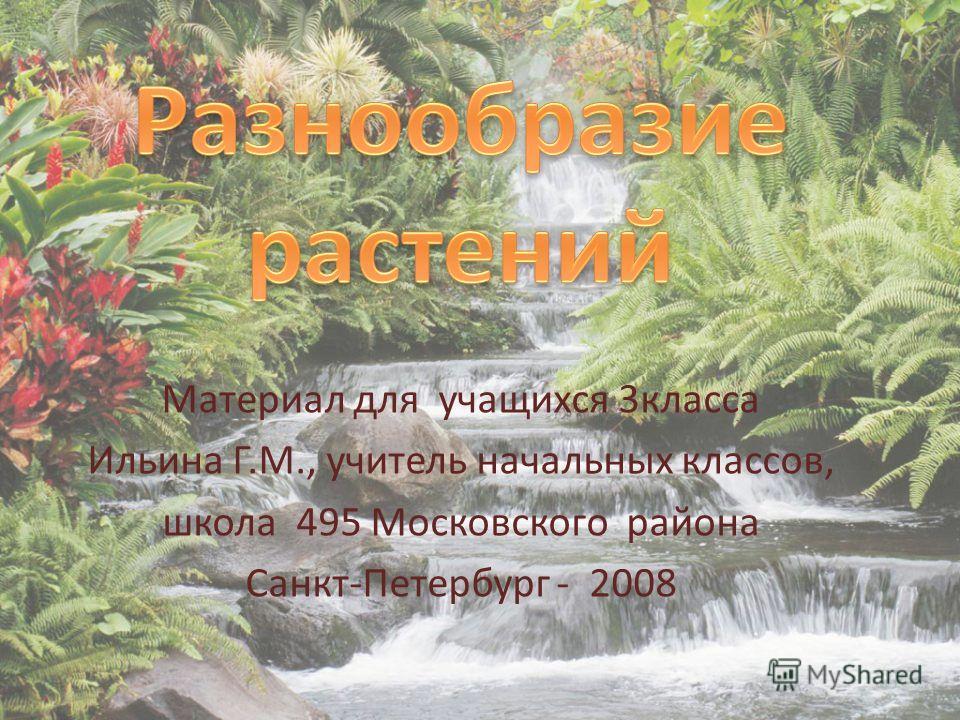 Материал для учащихся 3класса Ильина Г.М., учитель начальных классов, школа 495 Московского района Санкт-Петербург - 2008