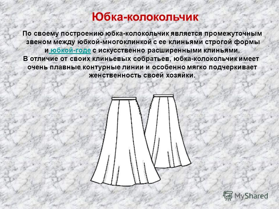 По своему построению юбка-колокольчик является промежуточным звеном между юбкой-многоклинкой с ее клиньями строгой формы и юбкой-годе с искусственно расширенными клиньями. юбкой-годе В отличие от своих клиньевых собратьев, юбка-колокольчик имеет очен