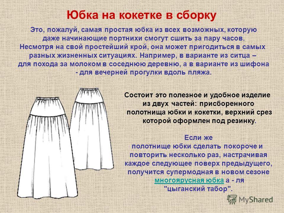 Самая простая юбка для начинающих