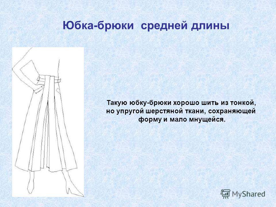 Презентация как шить