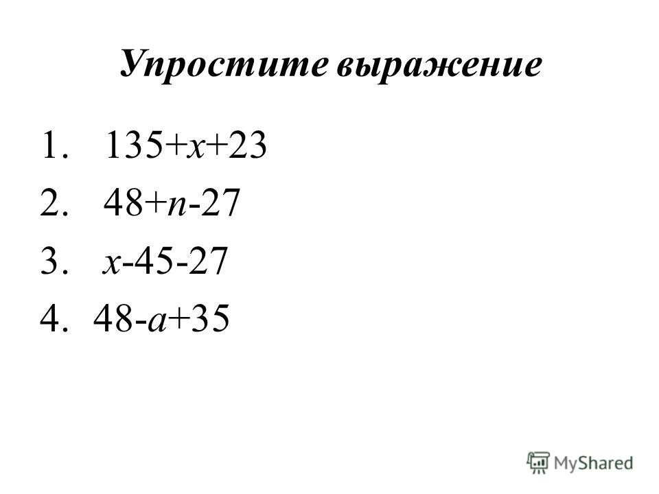Упростите выражение 1. 135+x+23 2. 48+n-27 3. x-45-27 4.48-a+35