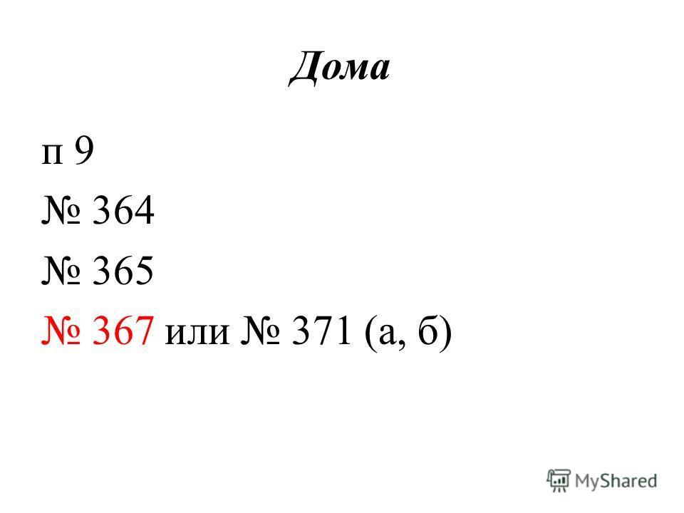 Дома п 9 364 365 367 или 371 (а, б)