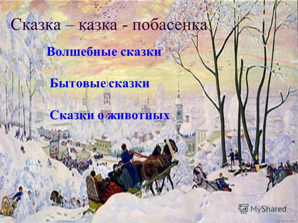 Сказка – казка - побасенка Волшебные сказки Бытовые сказки Сказки о животных
