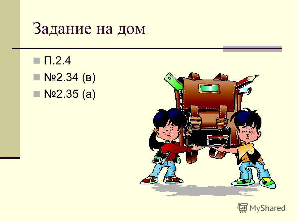 Задание на дом П.2.4 2.34 (в) 2.35 (а)