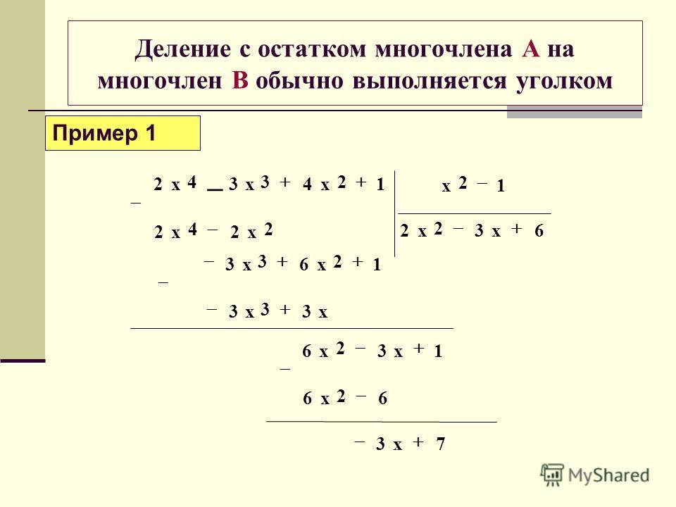 Деление с остатком многочлена А на многочлен В обычно выполняется уголком 632 1 22 1432 2 2 24 234 xx x xx xxx xx xx 33 163 3 23 66 136 2 2 x xx 73 x Пример 1