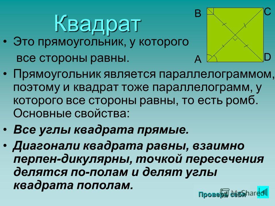 Ромб Это параллелограмм, у которого все стороны равны. Ромб это параллелограмм, значит он обладает всеми свойствами параллелограмма. Рассмотрим особое свойство ромба: Диагонали ромба взаимно перпендикулярны и делят его углы пополам. ЕК FP Е FK P 1 2