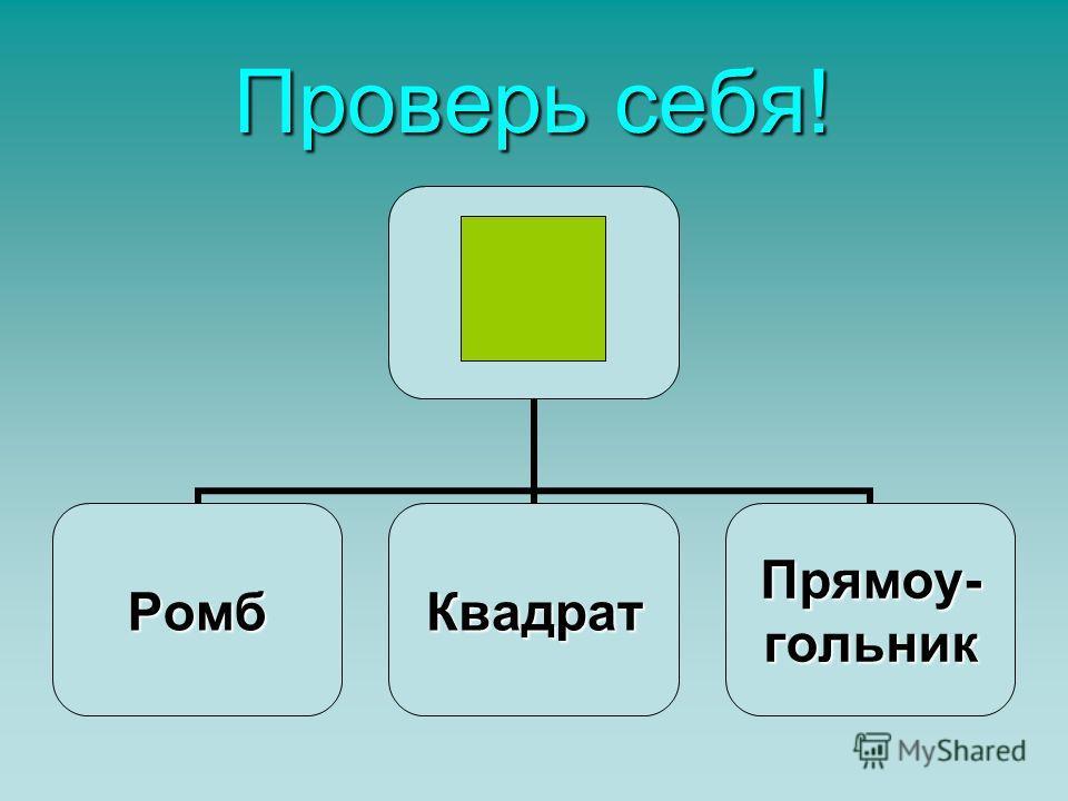КвадратТрапецияРомб