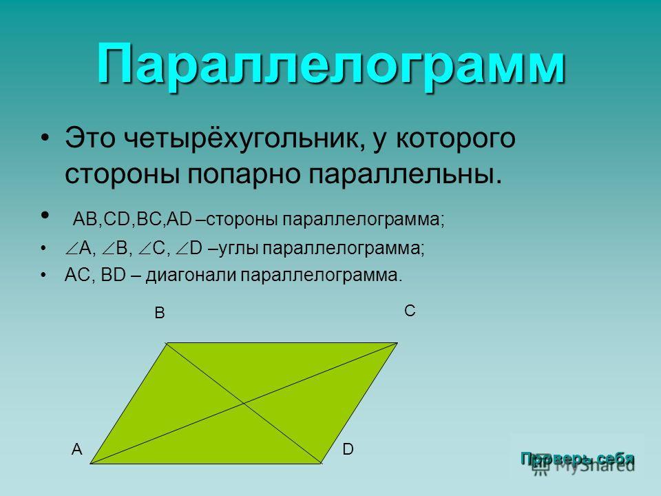 Какие из данных фигур не являются выпуклыми многоугольниками? Какие из них выпуклые четырёхугольники? Выпуклые многоугольники. F6 F4 F2 F10 F3 F11 F5 F8 F9 F7 F1 F12