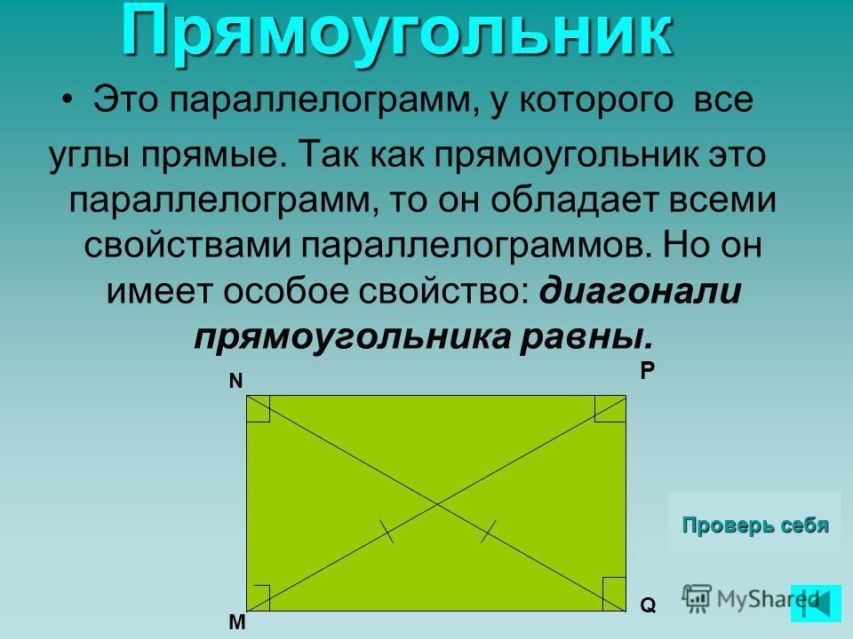 Свойства параллелограмма В параллелограмме противоположные стороны и противоположные углы равны. Диагонали параллелограмма точкой пересечения делятся пополам. А B C DM NP Q O