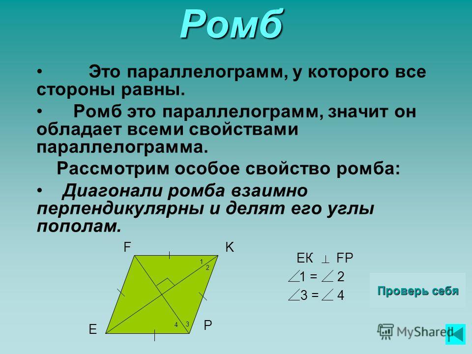 Прямоугольник Это параллелограмм, у которого все углы прямые. Так как прямоугольник это параллелограмм, то он обладает всеми свойствами параллелограммов. Но он имеет особое свойство: диагонали прямоугольника равны. M P N Q Проверь себя Проверь себя