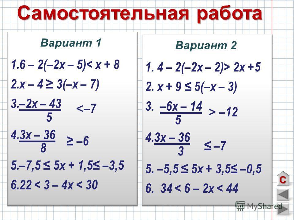 Самостоятельная работа Вариант 1 1.6 – 2(–2х – 5)< х + 8 2.х – 4 3(–х – 7) 3.–2х – 43 5 4.3х – 36 8 5.–7,5 5х + 1,5 –3,5 6.22 < 3 – 4х < 30 < –7 –6 Вариант 2 1. 4 – 2(–2х – 2)> 2х +5 2. х + 9 5(–х – 3) 3. –6х – 14 5 4.3х – 36 3 5. –5,5 5х + 3,5 –0,5