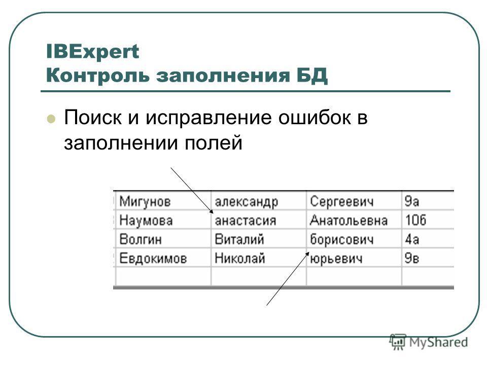 IBExpert Контроль заполнения БД Поиск и исправление ошибок в заполнении полей