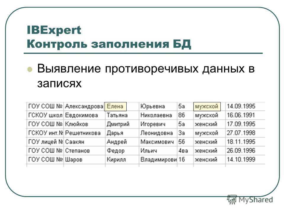 IBExpert Контроль заполнения БД Выявление противоречивых данных в записях