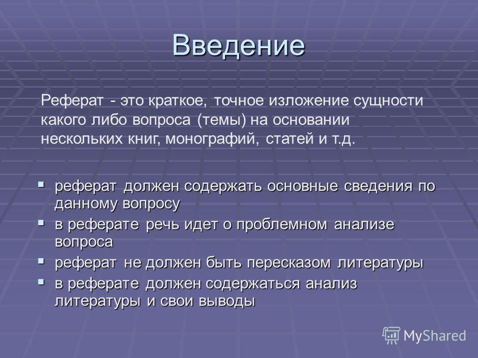 Презентация на тему Реферат Введение Реферат это краткое  Реферат 2 Введение