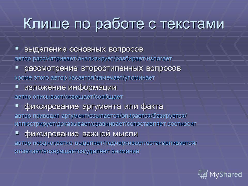 Презентация на тему Реферат Введение Реферат это краткое  6 выделение