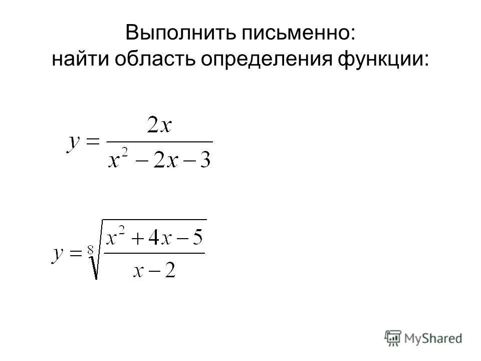 Выполнить письменно: найти область определения функции: Решение: Х 2 – 2х – 3 0 Ответ: х 13; х 2 -1; Решение: Ответ: [-5; 1]; (2; ).