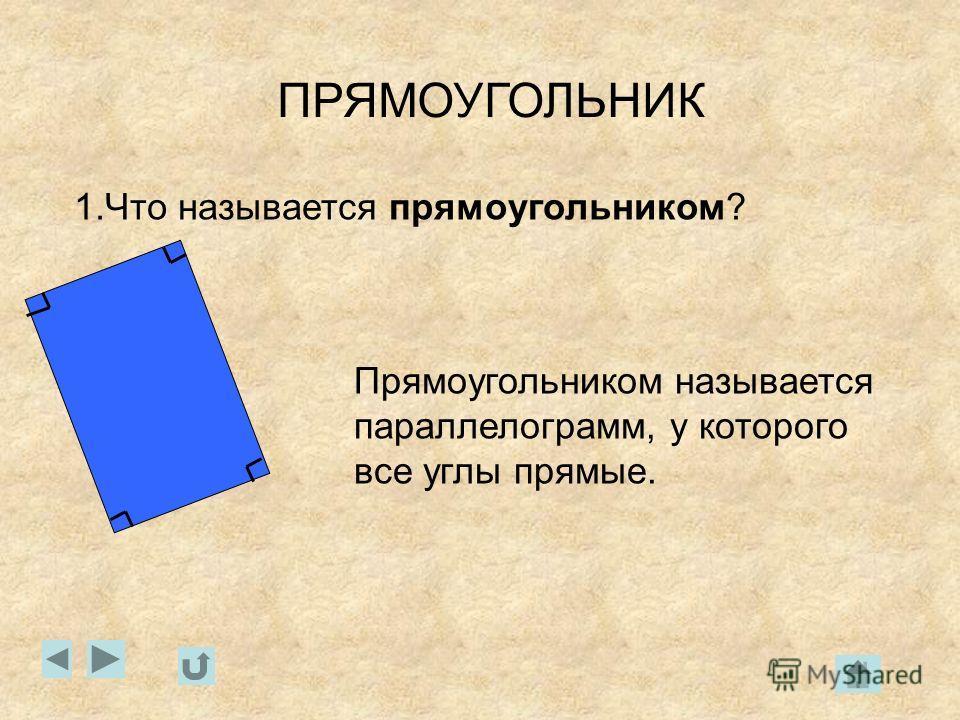 ПРЯМОУГОЛЬНИК 1.Что называется прямоугольником? Прямоугольником называется параллелограмм, у которого все углы прямые.