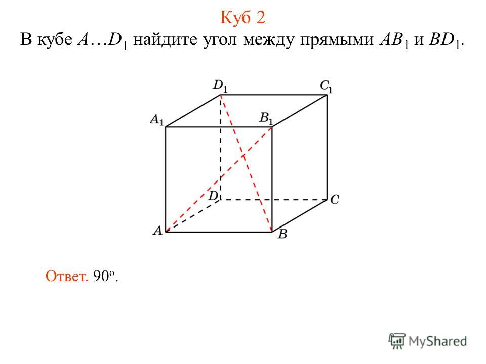 В кубе A…D 1 найдите угол между прямыми AB 1 и BD 1. Ответ. 90 о. Куб 2