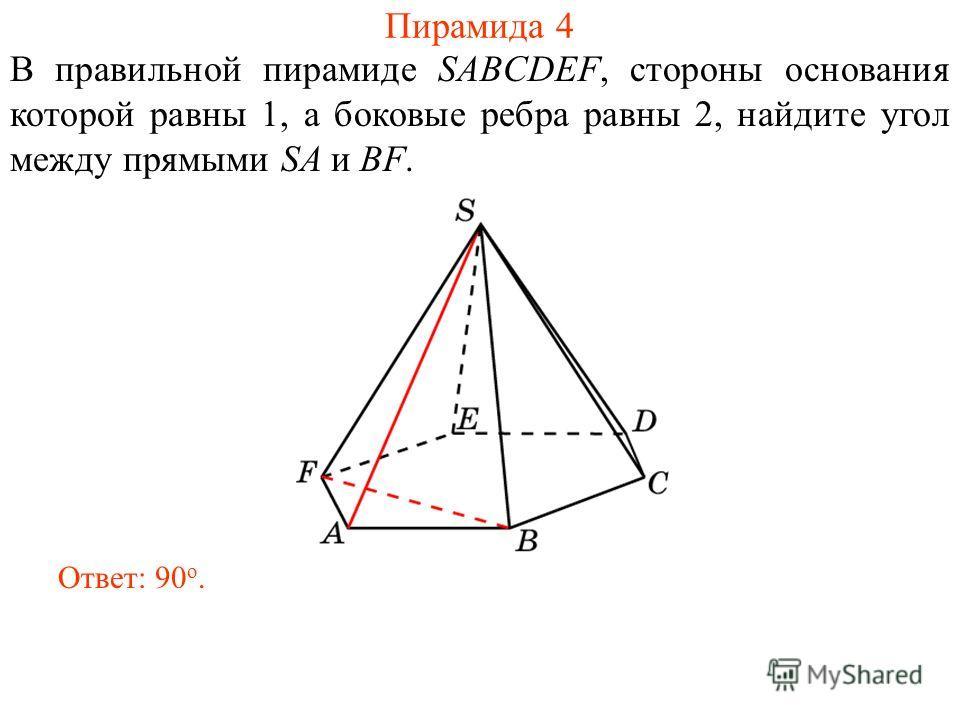В правильной пирамиде SABCDEF, стороны основания которой равны 1, а боковые ребра равны 2, найдите угол между прямыми SA и BF. Пирамида 4 Ответ: 90 о.