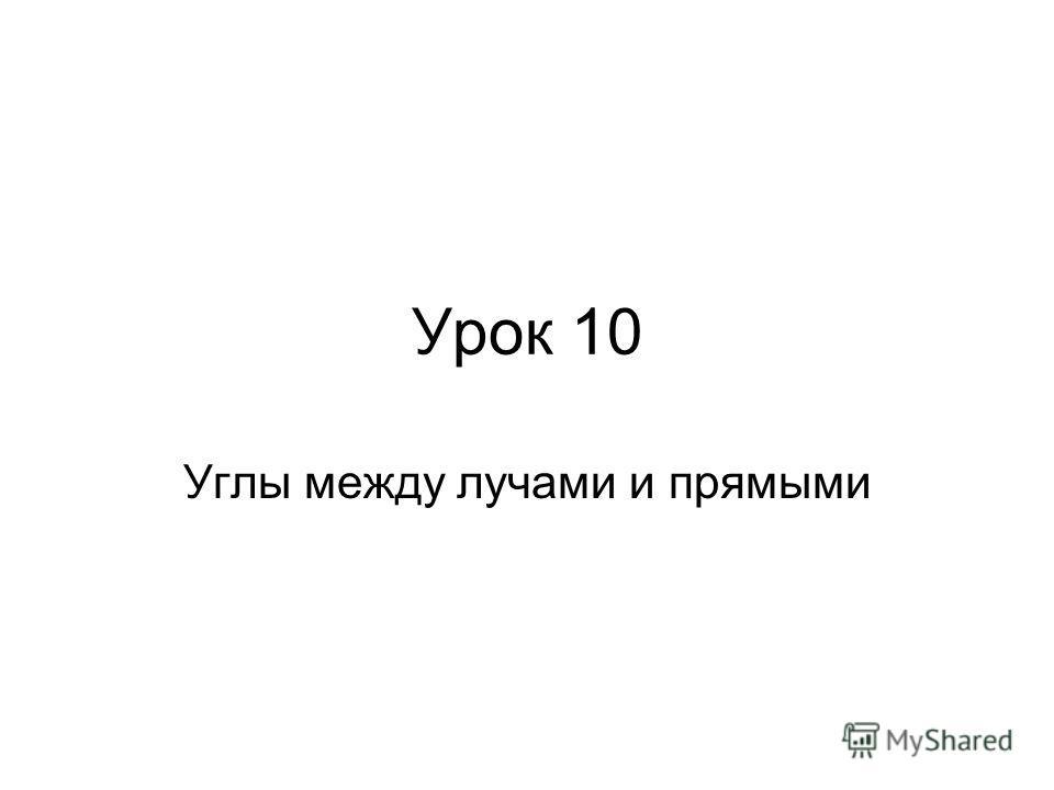 Урок 10 Углы между лучами и прямыми