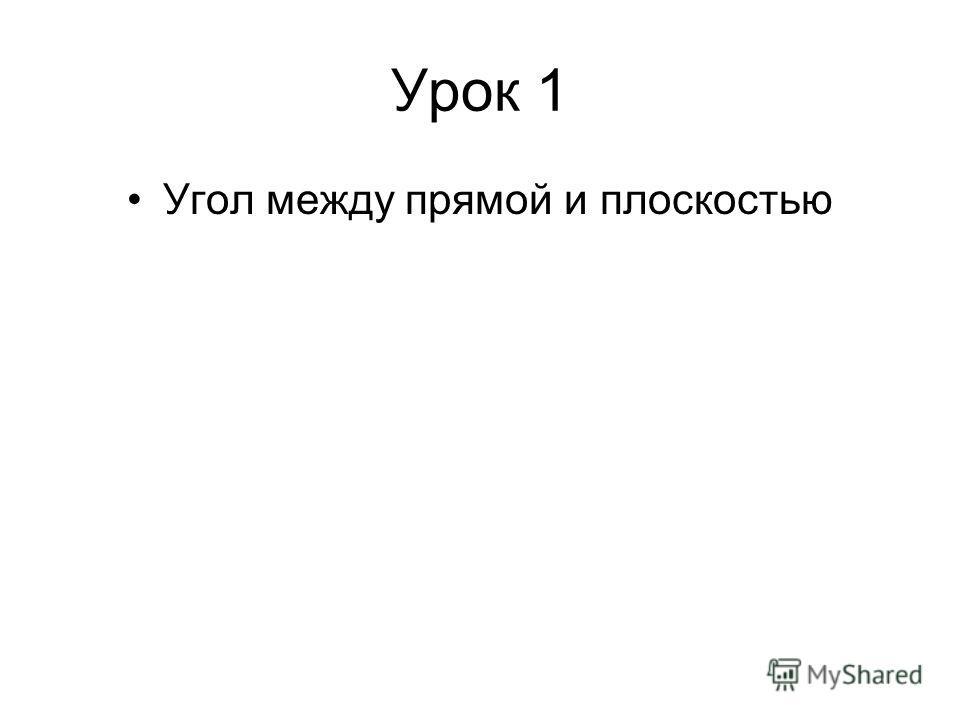 Урок 1 Угол между прямой и плоскостью