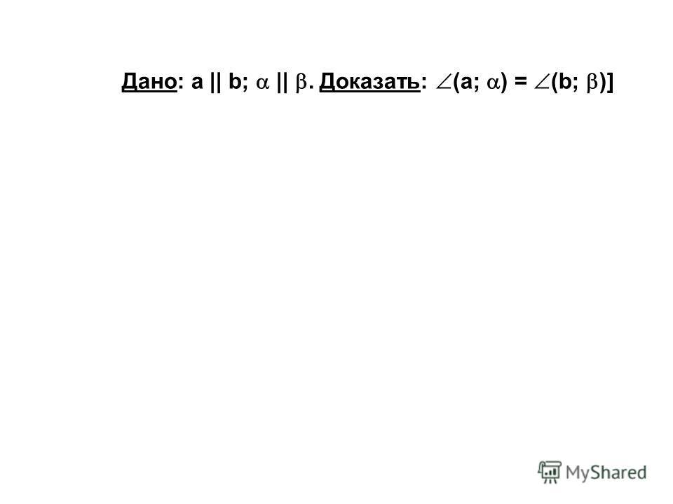 Дано: а || b; ||. Доказать: (а; ) = (b; )]