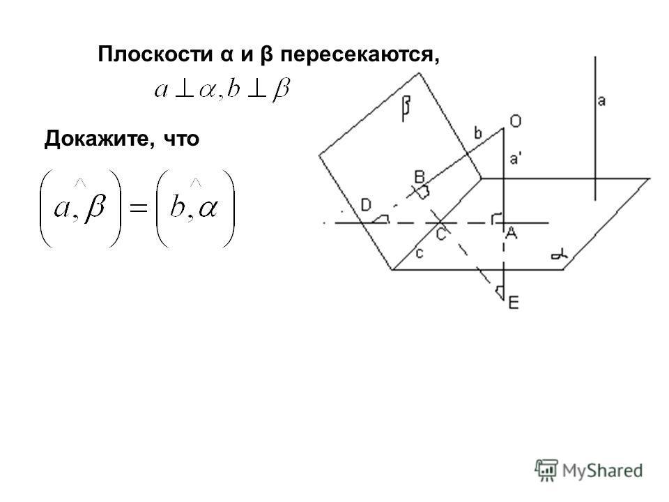 Плоскости α и β пересекаются, Докажите, что