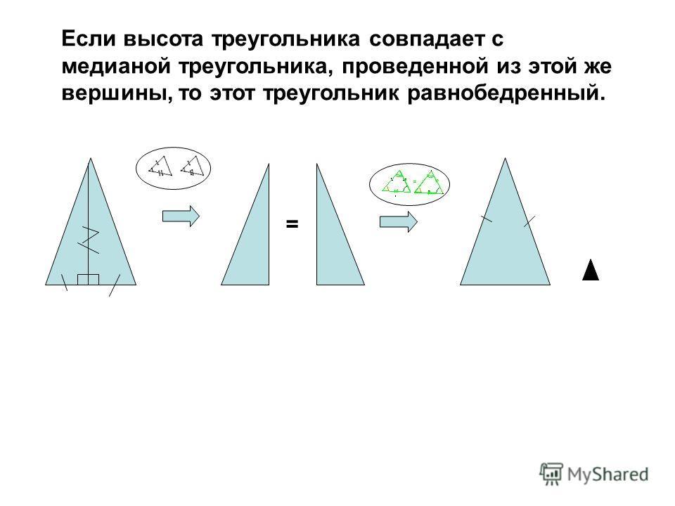 Если высота треугольника совпадает с медианой треугольника, проведенной из этой же вершины, то этот треугольник равнобедренный. =