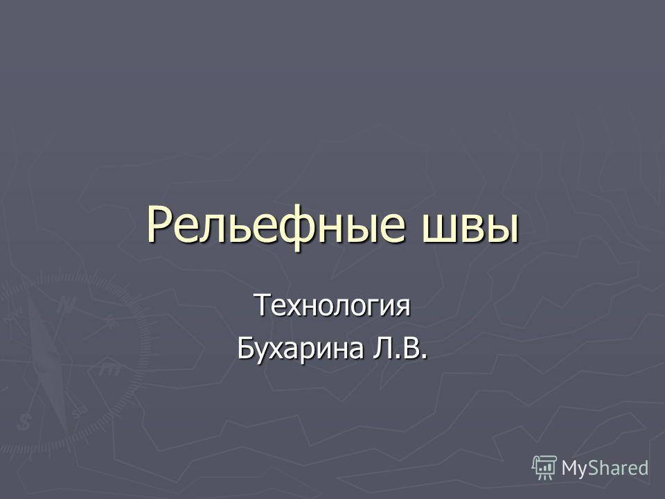 Рельефные швы Технология Бухарина Л.В.