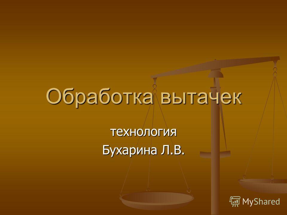 Обработка вытачек технология Бухарина Л.В.