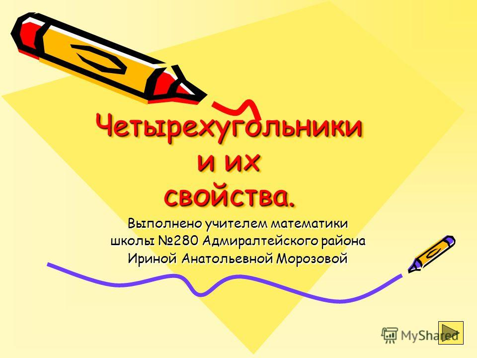 Четырехугольники и их свойства. Выполнено учителем математики школы 280 Адмиралтейского района Ириной Анатольевной Морозовой