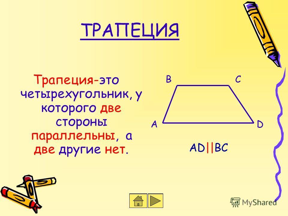 ТРАПЕЦИЯ Трапеция-это четырехугольник, у которого две стороны параллельны, а две другие нет. А BC D АD  ВС