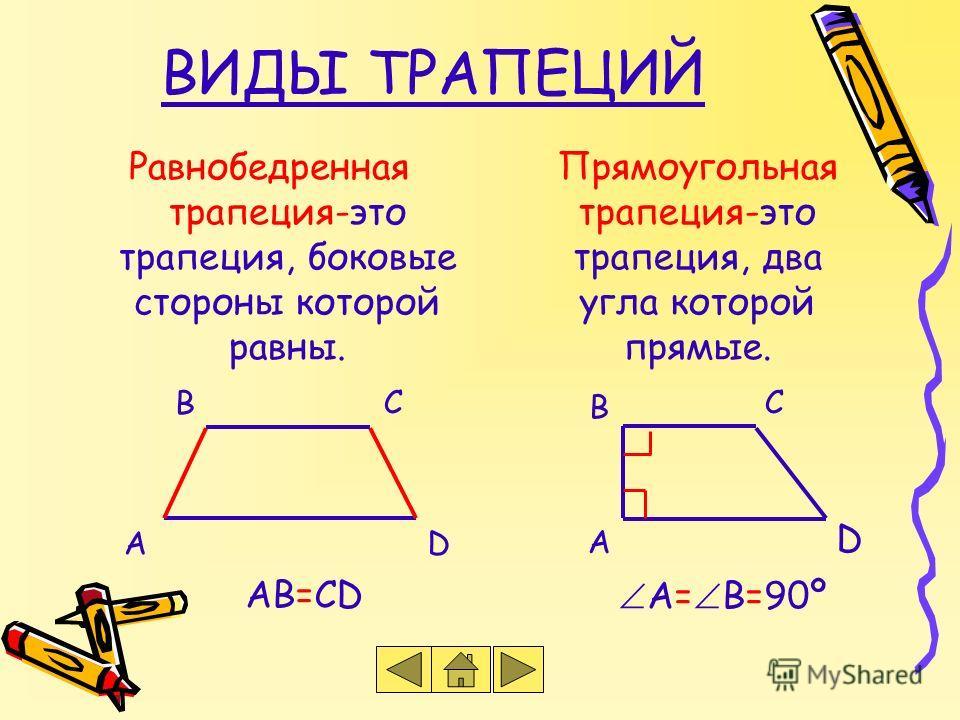 ВИДЫ ТРАПЕЦИЙ Равнобедренная трапеция-это трапеция, боковые стороны которой равны. Прямоугольная трапеция-это трапеция, два угла которой прямые. AD B C AB=CD A B C D A= B=90º