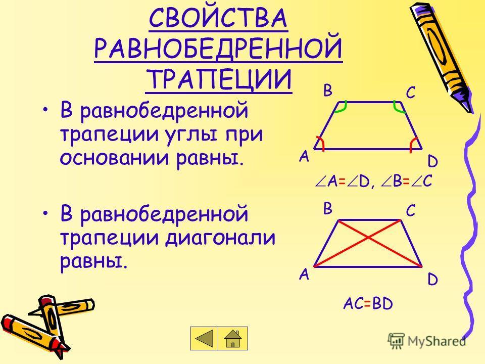 СВОЙСТВА РАВНОБЕДРЕННОЙ ТРАПЕЦИИ В равнобедренной трапеции углы при основании равны. В равнобедренной трапеции диагонали равны. A B D C A= D, B= C A B D C AC=BD
