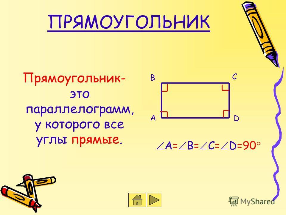 ПРЯМОУГОЛЬНИК Прямоугольник- это параллелограмм, у которого все углы прямые. D A C B A= B= C= D=90