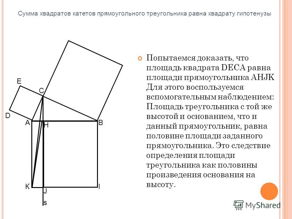 Попытаемся доказать, что площадь квадрата DECA равна площади прямоугольника AHJK Для этого воспользуемся вспомогательным наблюдением: Площадь треугольника с той же высотой и основанием, что и данный прямоугольник, равна половине площади заданного пря