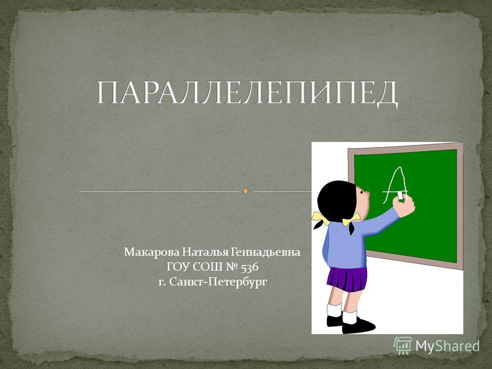Макарова Наталья Геннадьевна ГОУ СОШ 536 г. Санкт-Петербург