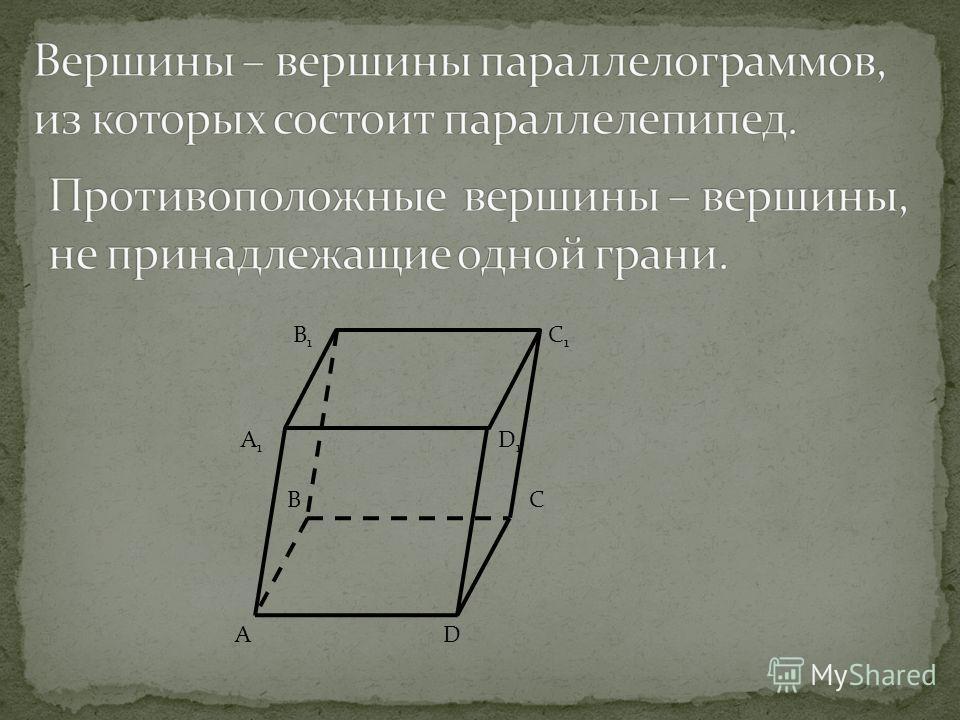 A D B C A 1 D 1 B 1 C 1