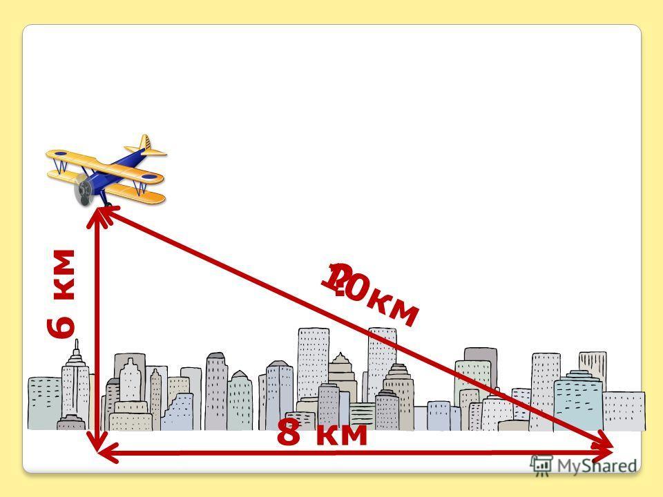 6 км 8 км ? 10км
