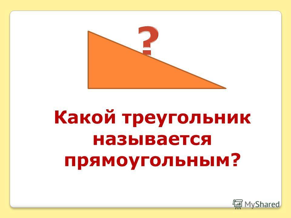 Какой треугольник называется прямоугольным?